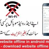 use website offline in android mobile – download website offline