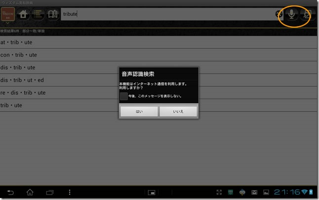 sound_search