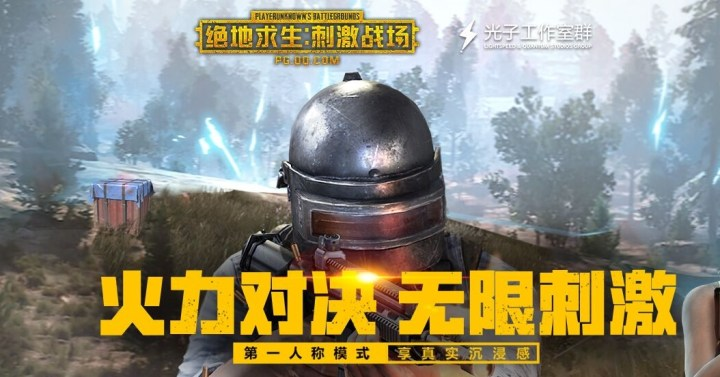 PUBG Mobile Chinese for PC