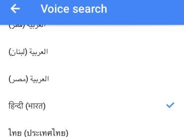 google_maps_ios_hindi_voice_search