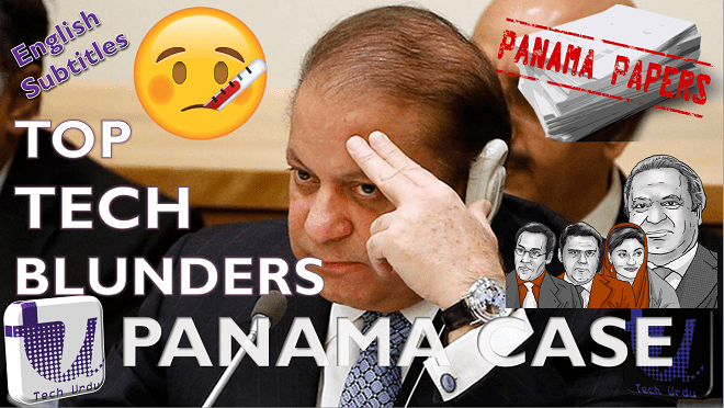 TOP TECH BLUNDERS ? COMMITTED IN PANAMA CASE | TOP MISTAKES IN PANAMA CASE PAKISTAN??[Urdu/Hindi] 1