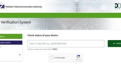 DIRBS - Mobile Verification - Tech Urdu