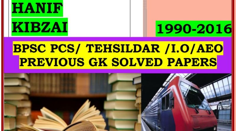 BPSC PCS/Tehsildar/I.O/AEO Previous GK (Solved Papers)