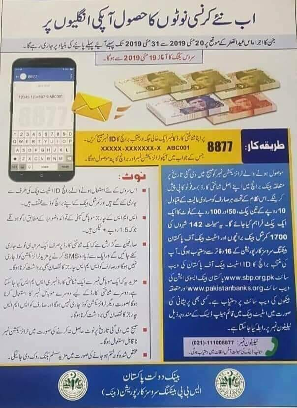 How To Get New Currency Notes for Eid in Pakistan? - Tech Urdu