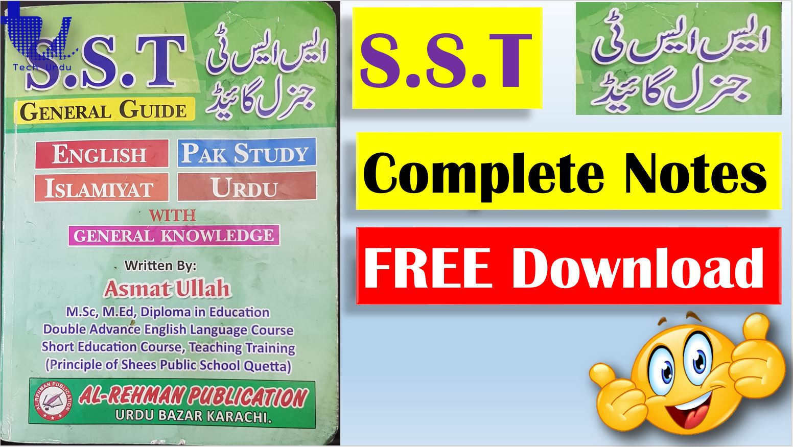 S.S.T General Guide (FREE Download) Complete Book