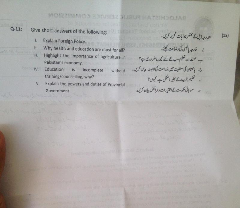 S.S.T General Papers (2019) - Tech Urdu