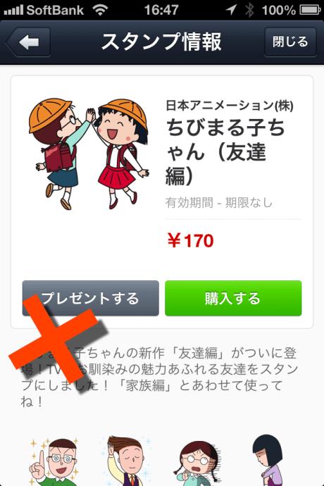 Apple、LINEの「有料スタンプギフト」を強制遮断 【増田 @maskin】