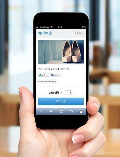 ネット決済のフリーミアムへ、「spike(スパイク)」それは、手数料0%のオンライン決済【@maskin