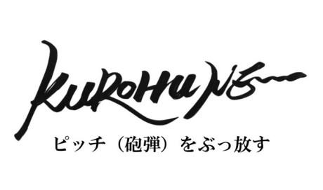 ピッチという名の砲弾を放て、Diixi 小林慎和氏が仕掛ける「KUROHUNE」大阪に来襲  【@maskin】
