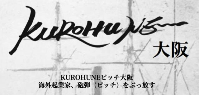 KUROHUNEピッチ大阪まもなく開催、シンガポールでDiixiを創業した仕掛け人 小林慎和氏の思い 【@maskin】