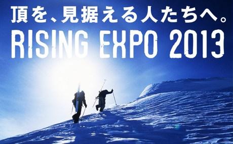 RISING EXPO 2013、今年の優勝はモイ「ツイキャス」【増田 @maskin】 #RISINGEXPO
