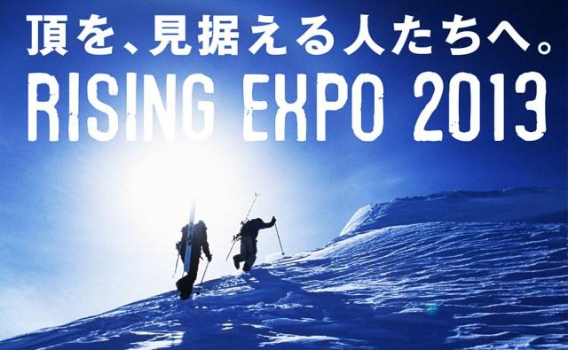 CAV「RISING EXPO 2013」登壇15チーム全レビュー(前編)【増田 @maskin】 #RISINGEXPO