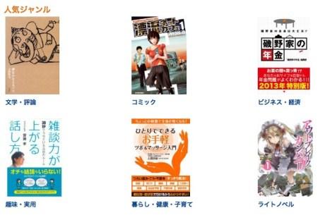Kindleストア1が周年、期間限定セールを開始 【@maskin】