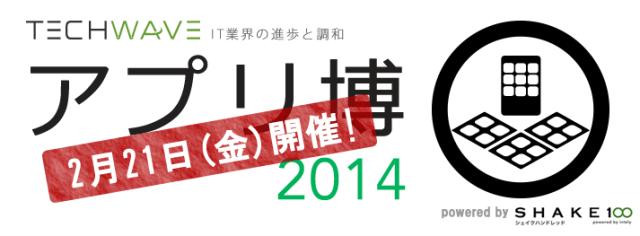 変容するアプリ業界、2月21日(金)開催「アプリ博2014」の傾向  【@maskin】  #apphack #smw14 @smwtok