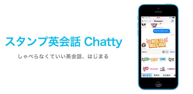レアジョブ発、しゃべらなくていい英会話アプリ「Chatty」【@suni】