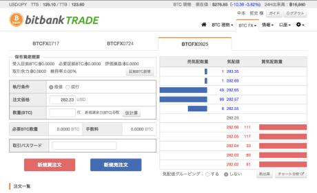 bitbank-trade