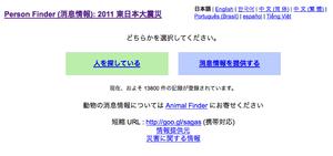 「震災の情報を整理し使えるようにする」Googleの東日本大震災への取り組み【湯川】