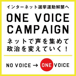 声を上げたら社会が変わることを示したいーネット選挙運動解禁を目指すOne Voice Campaign【本田】
