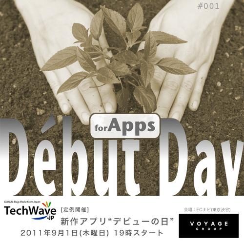 12の新作アプリをお披露目いたします!「Debut Day」は9月1日(木)開催 (チケットあり)【増田(@maskin)真樹】