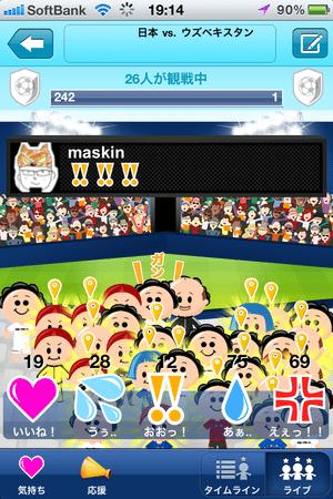 まるでスタジアムのような一体感、ソーシャル観戦アプリ「スポソン」(ウズベク戦OK)【増田(@maskin)真樹】 #daihyo