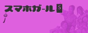 UST配信で無料→「スマホガールトークショウ」で配信してくれる方を探しています 【増田(@maskin)真樹】#hanatech
