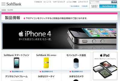 ソフトバンク「iPad2」販売を表明、Wi-Fi + 3Gモデルを提供 【増田(@maskin)真樹】