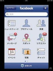 Facebookが位置情報機能スタート=先行類似サービスはどうなる?Googleはどうなる?【湯川】