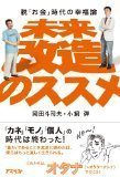 [書評]「未来改造のススメ」岡田斗司夫・小飼弾【増田(@maskin)真樹】