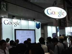 Google、来年春スタートの'ブックス'を出版関係者に猛烈アピール 【増田(@maskin)真樹】