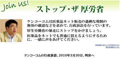 ケンコーコム、一般医薬品のネット販売禁止訴訟の判決要旨を公開【増田(maskin)真樹】