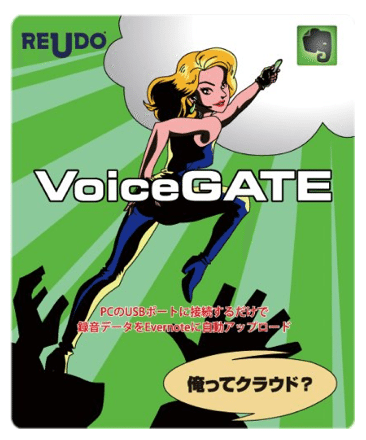 Evernoteと連携する格安ボイスレコーダー「VoiceGate」(ボイスゲート)【増田(@maskin)真樹】