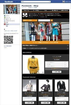 ビルコムがFacebook用ソーシャルコマースアプリ「ReBuy」を提供開始【湯川】