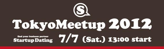 織姫集まれ! 7/7のTokyoMeetup2012は「何かを始めたい」人達が出会える場【本田】