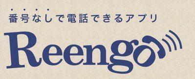 カヤックがスマートフォン用IP電話アプリ「Reengo(リンゴー)」公開、facebookアカウントから発信可能 【増田(@maskin)真樹】