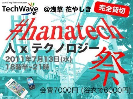 いよいよ7月13日開催! 花テック「人 x テクノロジー祭 @浅草花やしき」  #hanatech【増田(@maskin)真樹】