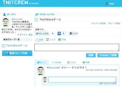 非モテ学生が聖夜にリリースしたTwitCrewは、意外に使えるTwitterクライアント【湯川】
