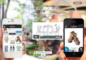 「stylink」センスの近い人がファッションアイテムをおすすめしてくれるiPhoneアプリ 【増田 @maskin】