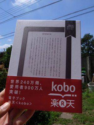 楽天kobo レビュー、Kindleと比較してみた 【増田 @maskin】