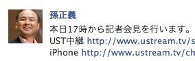 ソフトバンクが会見、スプリント・ネクステル巨額買収 【増田 @maskin】