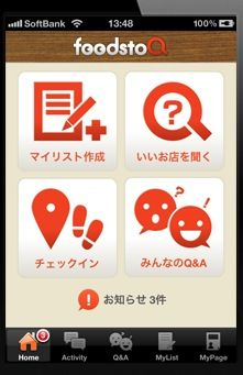 探さない、異色の飲食店情報アプリ「foodstoQ」 【増田(@maskin)真樹】