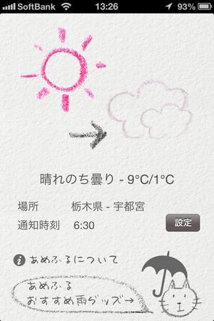 潔よすぎるお天気アプリ「あめふる」が、じわじわ来てる  【増田 @maskin】 #ShootOsaka