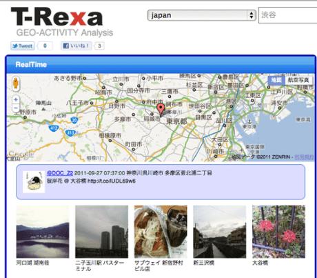 位置情報ソーシャルマーケティング始まる。チェックインを集約して可視化する「T-rexa(トレクサ)」ベータが公開 【増田(@maskin)真樹】