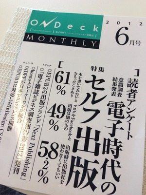 個人でアマゾン電子出版→紙展開も可、4980円で紙の本を出版できるサービス「MyISBN」のポテンシャル 【増田 @maskin】