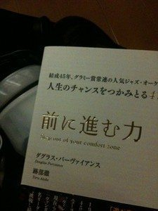 """個→""""共""""の時代の教科書、書籍「前に進む力」 【増田(@maskin)真樹】"""