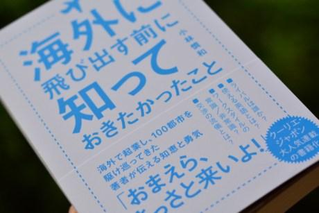 小林慎和氏の熱意に涙する新刊「海外に飛び出す前に知っておきたかったこと」【@maskin】