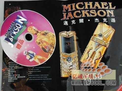マイケル・ジャクソン・ケータイ、中国で発売