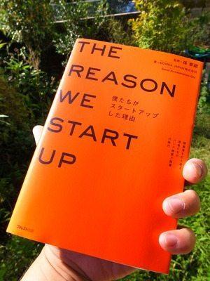 孫泰蔵氏監修「僕たちがスタートアップした理由」は IT起業家およびその予備群に向けたモチベーション持続本だった 【増田 @maskin】