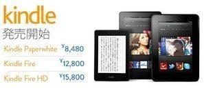 日本版 「Kindle(キンドル)」販売開始、出荷は11/19から順次 【増田 @maskin】