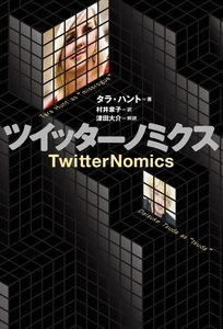 インタビュー:「ツイッターノミクス」著者、タラ・ハントさん -前編- 【三橋ゆか里】
