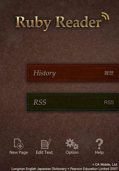 英文記事の読解が数倍速くなる驚愕のアプリRuby Reader登場【本田】